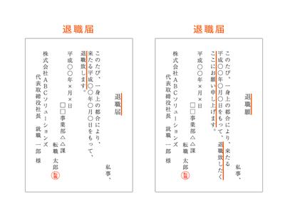 退職届・退職願の書き方【失敗 ... : 便箋 横書き テンプレート : すべての講義