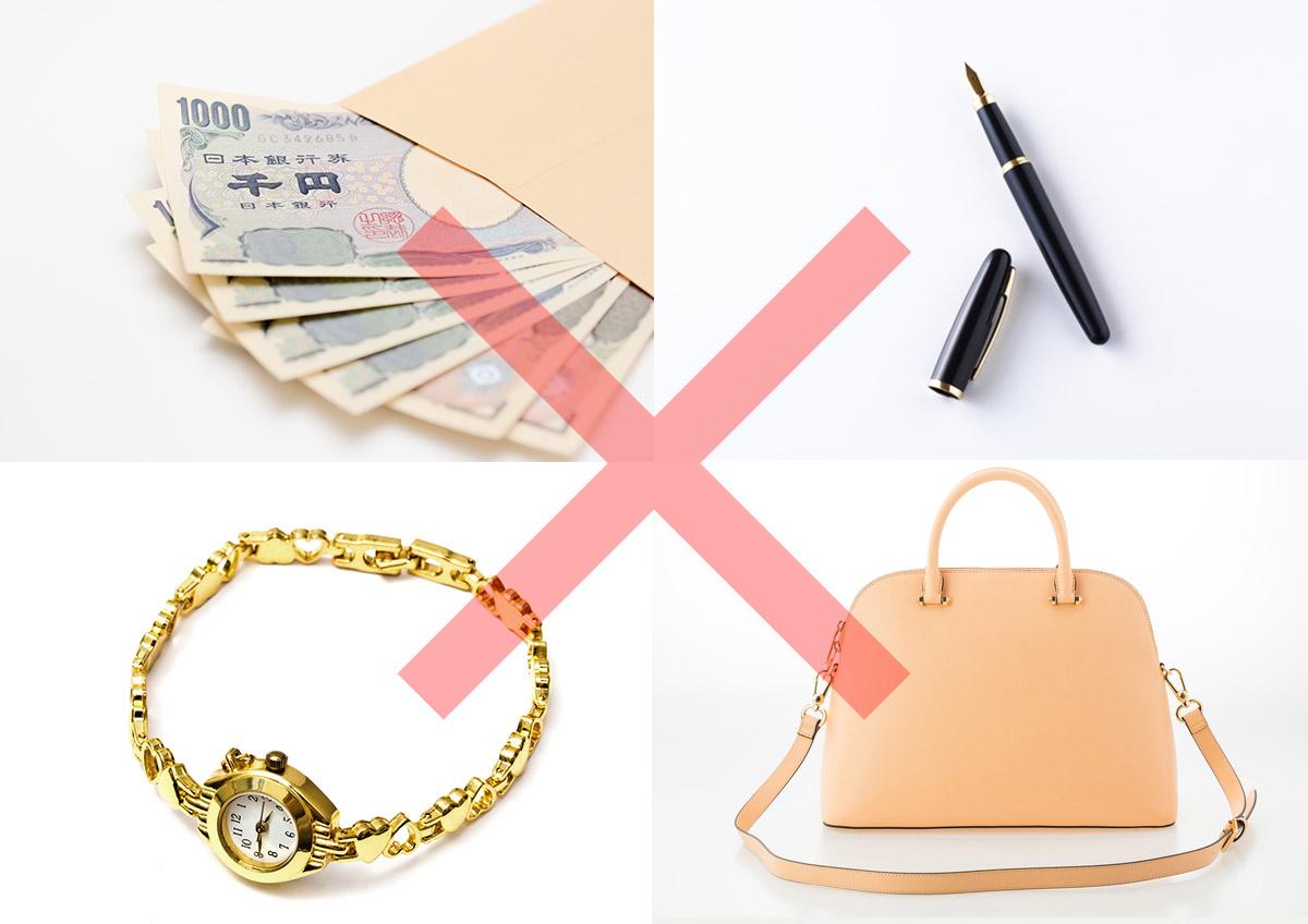目上の女性の退職祝いに相応しくない現金・文房具・腕時計・かばん