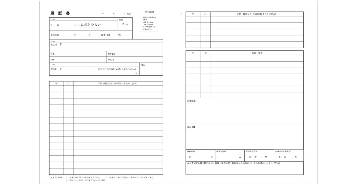 職歴が多い人向けに、経歴欄を ... : web pdf 印刷 : 印刷